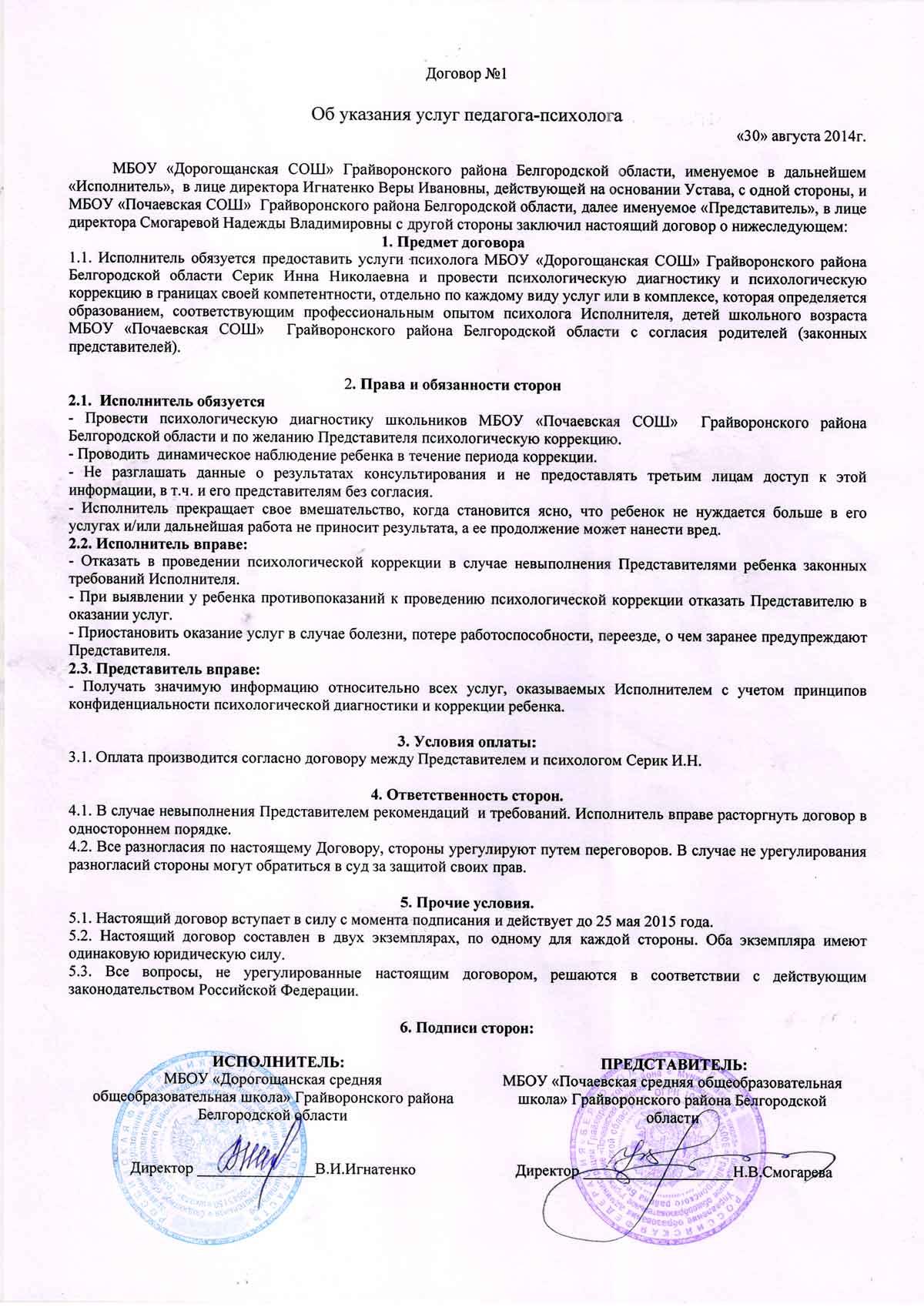 Как заключается договор с ИП на оказание услуг: образец 35